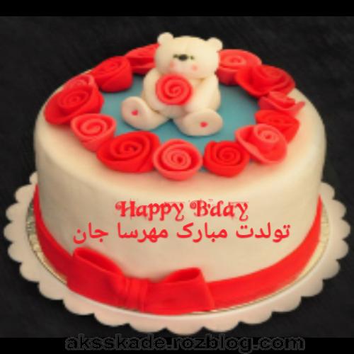 کیک تولد اسم مهرسا - عکس کده