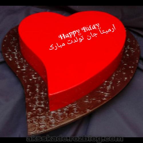 کیک تولد اسم آرمیتا