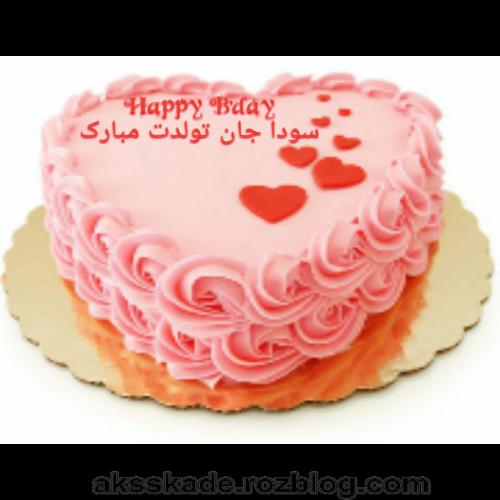 کیک تولد اسم سودا