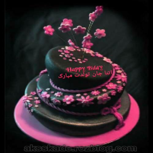 کیک تولد اسم آتنا - عکس کده