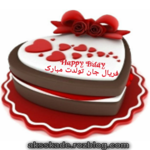 کیک تولد اسم فریال - عکس کده