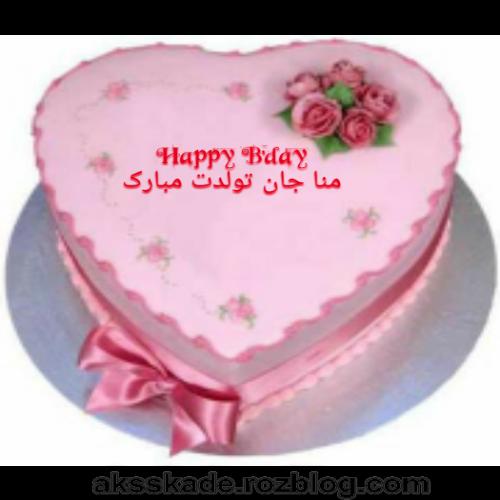 کیک تولد اسم منا - عکس کده