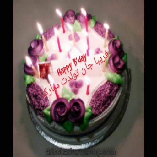 کیک تولد اسم فریبا