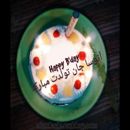 کیک تولد اسم آتوسا - عکس کده
