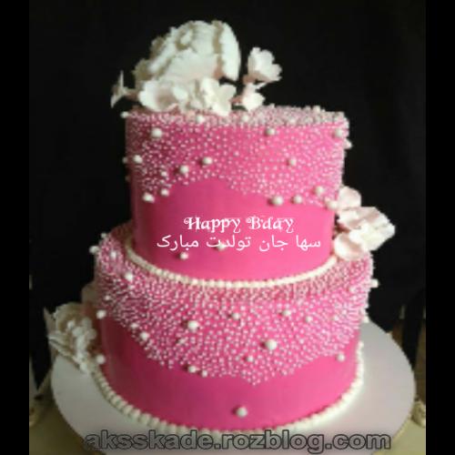 کیک تولد اسم سها - عکس کده