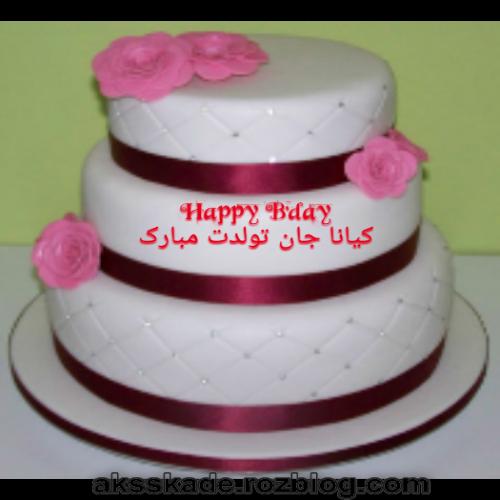 کیک تولد اسم کیانا - عکس کده