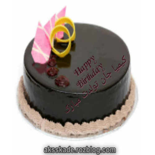 کیک تولد اسم کیمیا- عکس کده