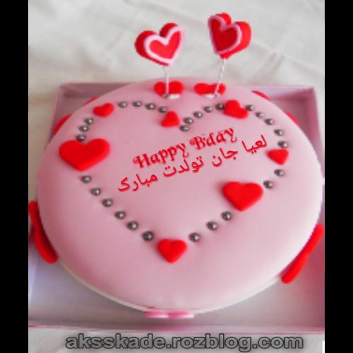کیک تولد اسم لعیا - عکس کده