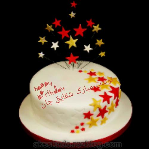 کیک تولد اسم شقایق