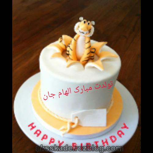 کیک تولد اسم الهام - عکس کده