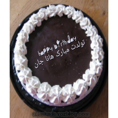 کیک تولد اسم هانا - عکس کده