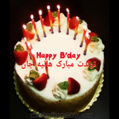 کیک تولد اسم هانیه - عکس کده