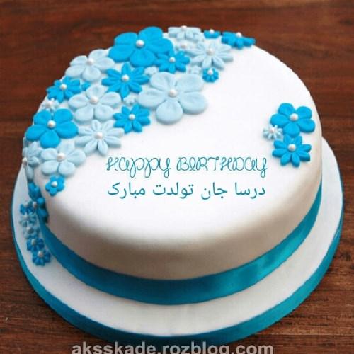 کیک تولد اسم درسا - عکس کده