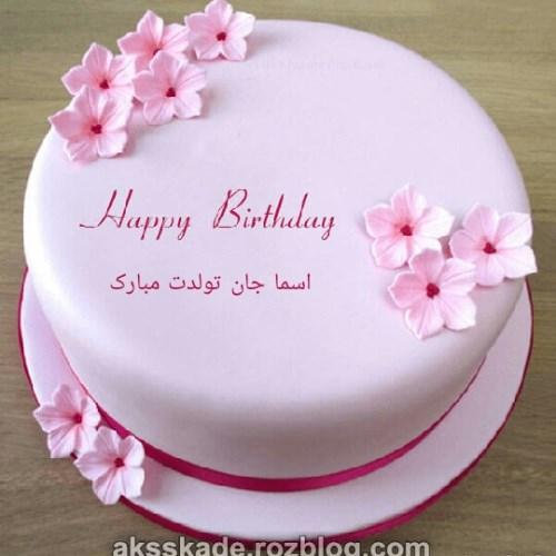کیک تولد اسم اسما - عکس کده