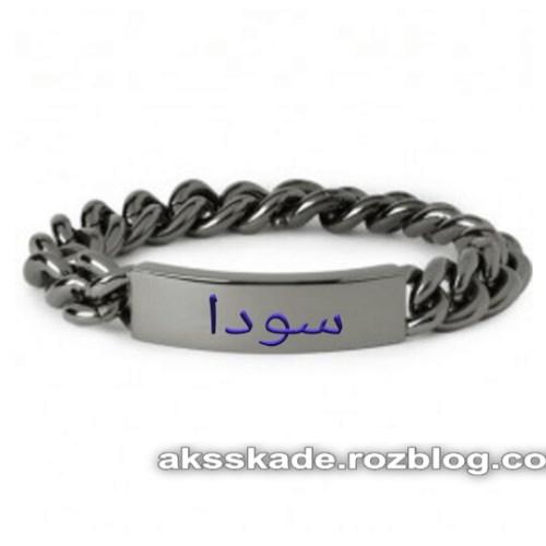 طرح دستبند اسم سودا