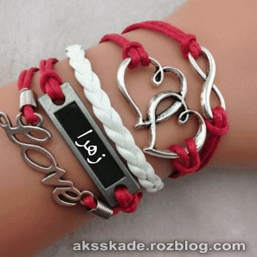 طرح دستبند اسم زهرا