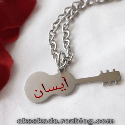 طرح دستبند اسم آیسان