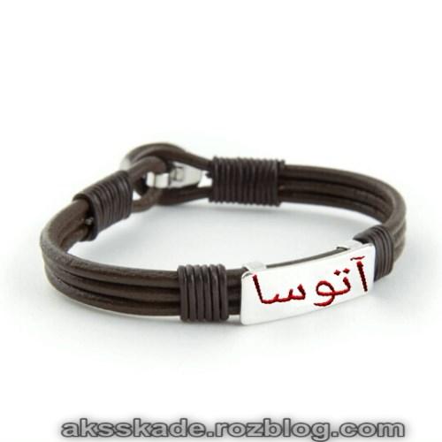 طرح دستبند اسم آتوسا- عکس کده