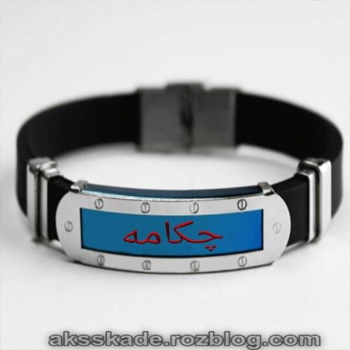 طرح دستبند اسم چکامه - عکس کده