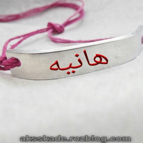 طرح دستبند اسم هانیه - عکس کده