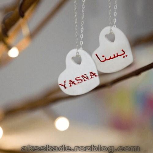 طرح دستبند اسم یسنا - عکس کده