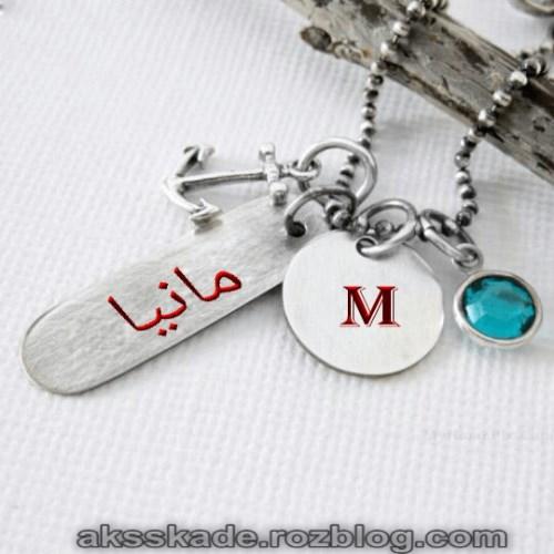 طرح دستبند اسم مانیا - عکس کده