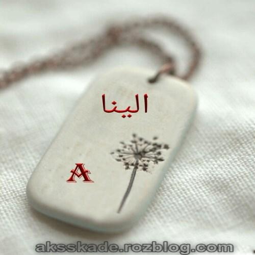 طرح دستبند اسم الینا - عکس کده