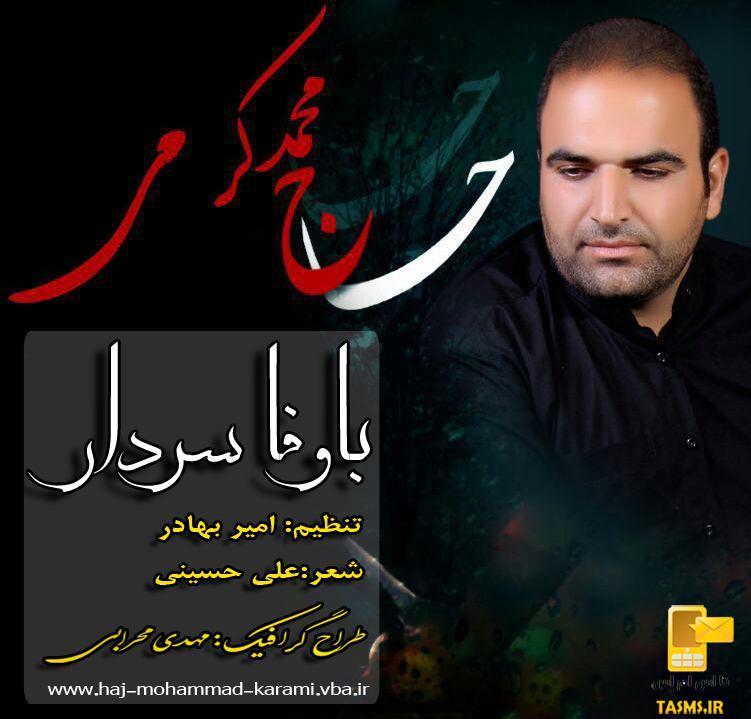 دانلود مداحی حاج محمد کرمی به نام با وفا سردار