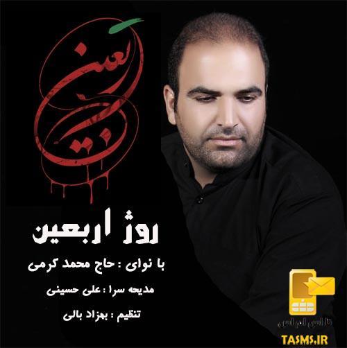 دانلود مداحی حاج محمد کرمی به نام روژ اربعین