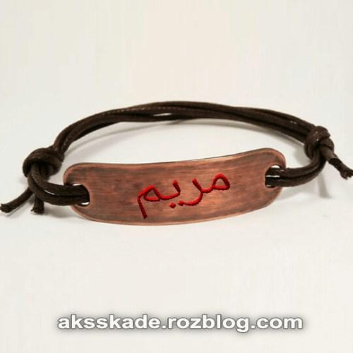 طرح دستبند اسم مریم - عکس کده