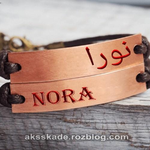 طرح دستبند اسم نورا
