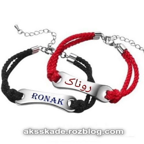 طرح دستبند اسم روناک
