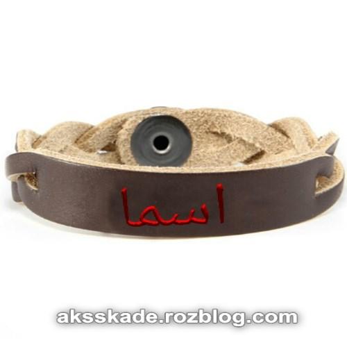 طرح دستبند اسم اسما - عکس کده