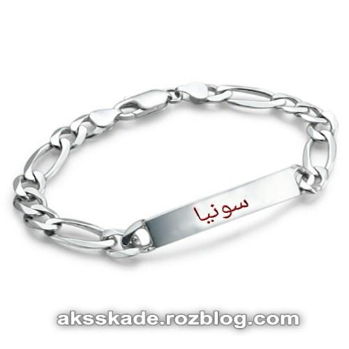 طرح دستبند اسم سونیا - عکس کده