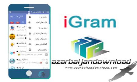 دانلود آی گرام iGram 4.1.1_9642 تلگرام پیشرفته – اندروید