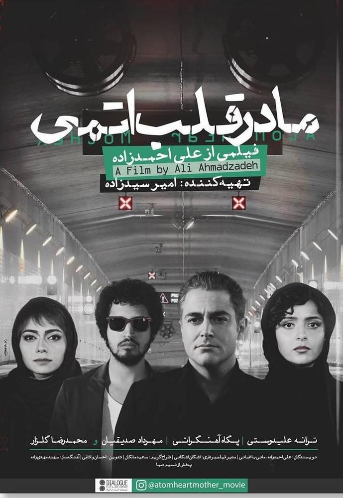 دانلود فیلم ایرانی مادر قلب اتمی
