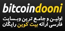 کسب درآمد بیت کوین رایگان با سایت bitcoindooni