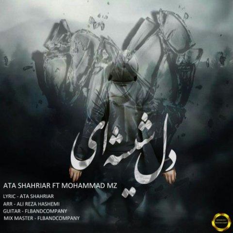 دانلود آهنگ عطا شهریار و محمد ام زد به نام دل شیشه ای