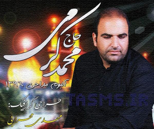 دانلود آلبوم جدید مداحی حاج محمد کرمی محرم 96