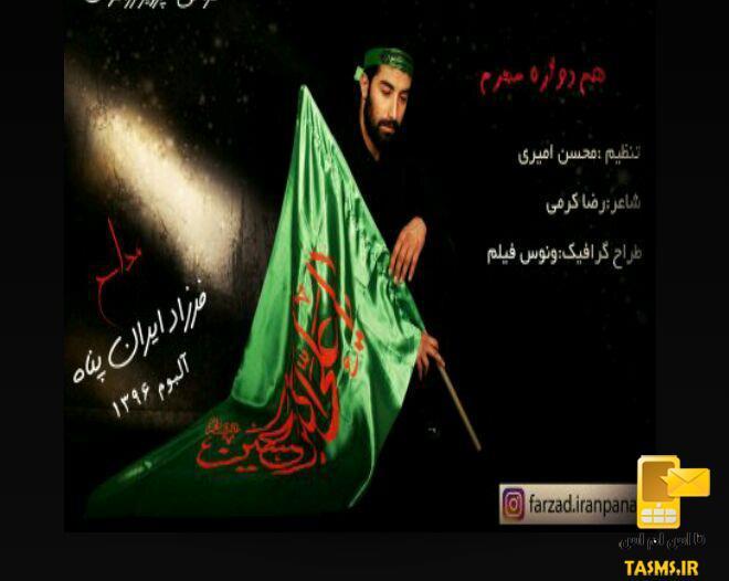 دانلود آلبوم مداحی فرزاد ایران پناه محرم 1396