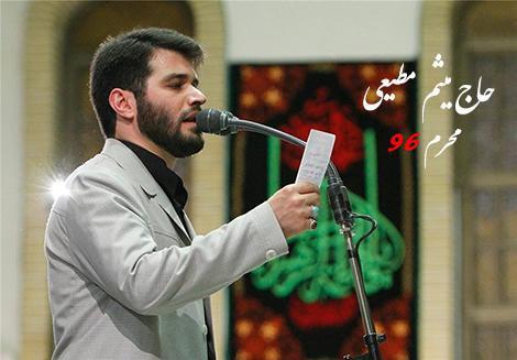 دانلود مداحی حاج میثم مطیعی محرم 96
