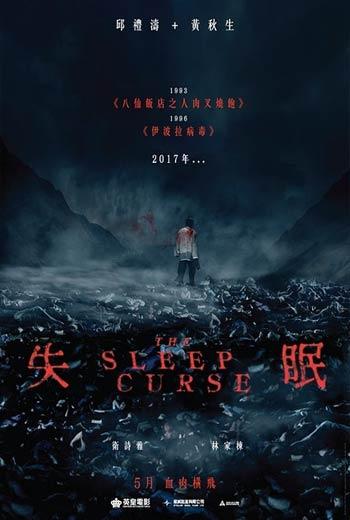 دانلود فیلم نفرین خواب The Sleep Curse 2017
