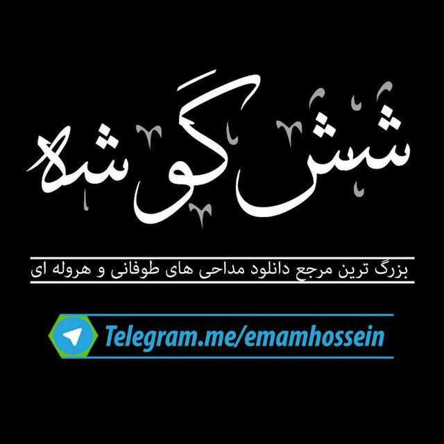 کانال تلگرام شش گوشه