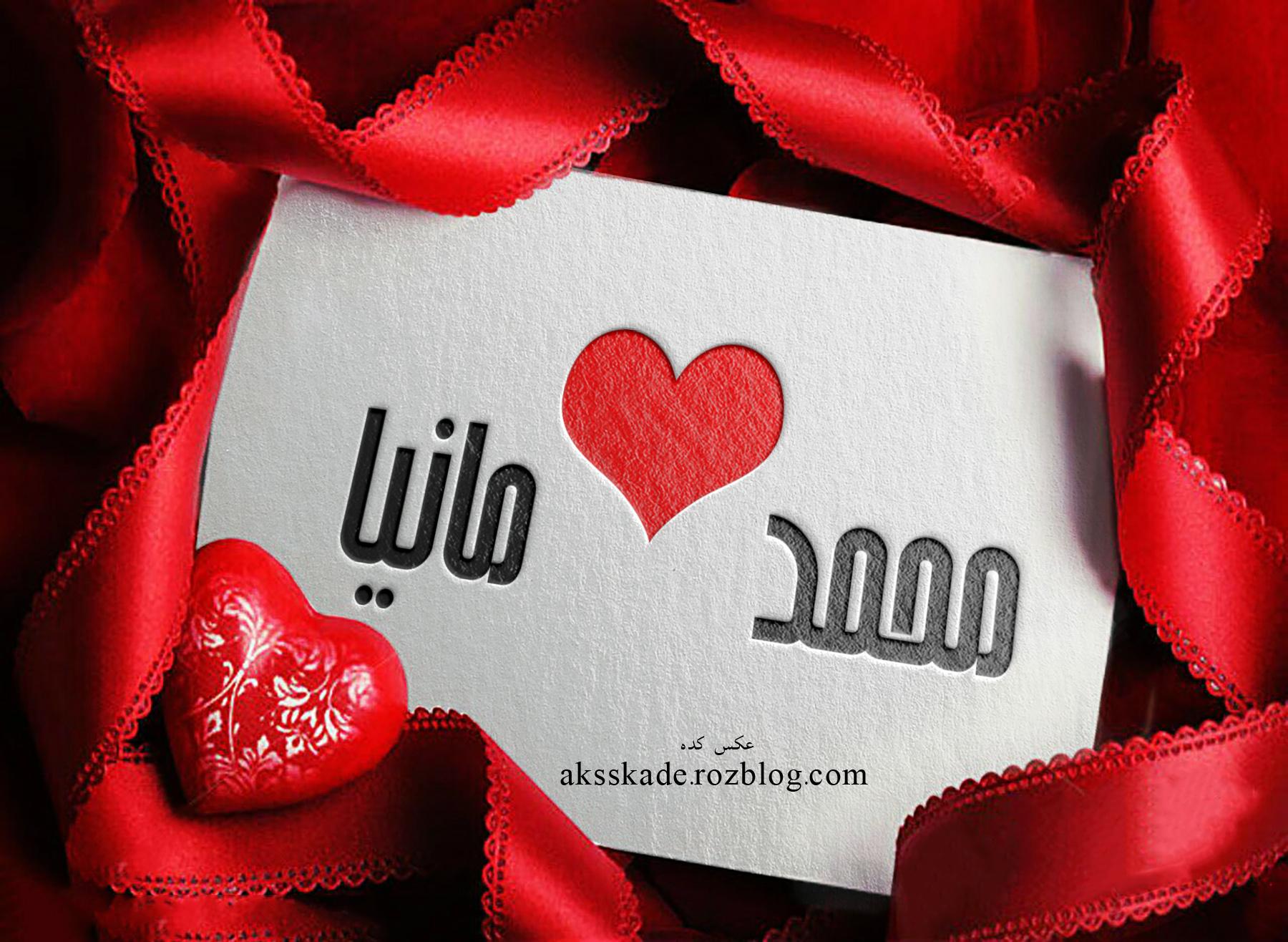 طرح قلب اسم محمد و مانیا پروفایل - عکس کده