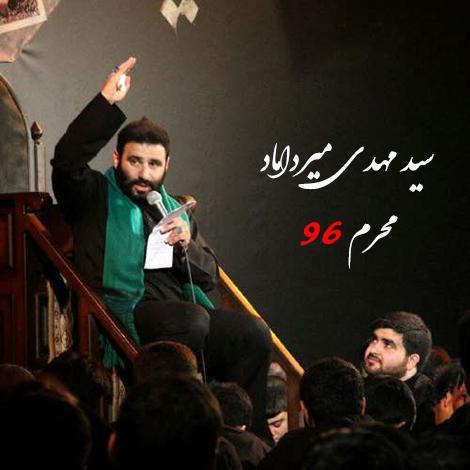 دانلود مداحی سید مهدی میرداماد محرم 96