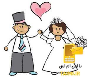 طنز نوشته تست رضایت از ازدواج