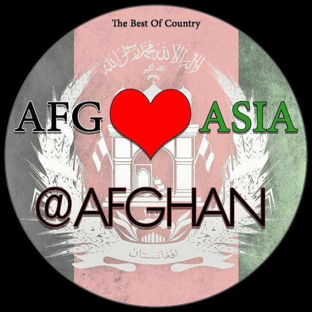 کانال تلگرام افغانستان قلب آسیا