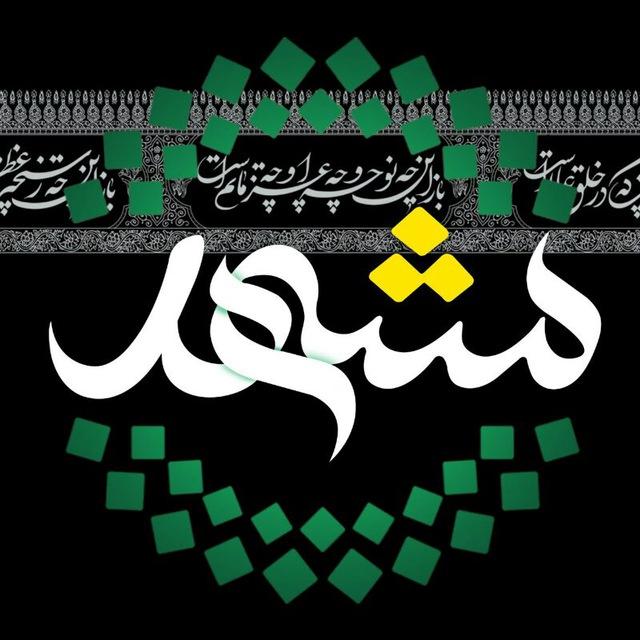 کانال تلگرام مشهد