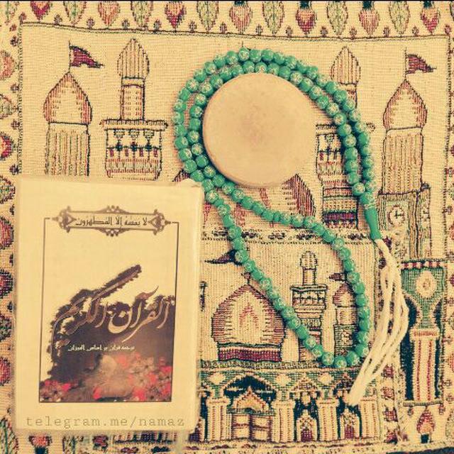 کانال تلگرام نماز