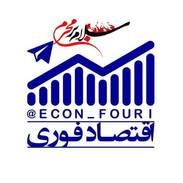 کانال تلگرام اقتصاد فوری
